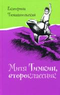 Екатерина Тимашпольская - Митя Тимкин, второклассник обложка книги