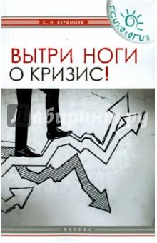 Вытри ноги о кризис! - Сергей Бердышев