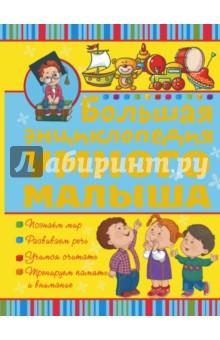 Большая энциклопедия умного малыша - Никитенко, Попова
