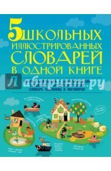 5 школьных иллюстрированных словарей в одной книге - Резниченко, Тихонова, Алексеев, Фокина