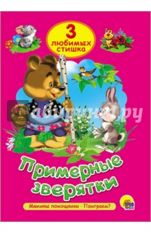 Купить Примерные зверятки ISBN: 978-5-378-25307-4