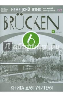 Немецкий язык как второй иностранный. 6 класс. 2-й год обучения. Книга для учителя. ФГОС