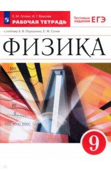 """Книга: """"физика. 9 класс. Рабочая тетрадь к учебнику а. В."""