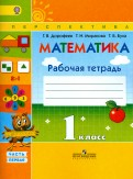 Дорофеев, Миракова, Бука - Математика. 1 класс. Рабочая тетрадь. В 2-х частях. Часть 2. ФГОС обложка книги