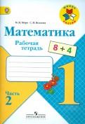 Моро, Волкова - Математика. 1 класс. Рабочая тетрадь. В 2-х частях. Часть 1. ФГОС обложка книги
