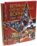 Никифоров, Ржешевский, Глухарев: Великая Отечественная война (в футляре)