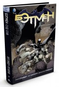 Скотт Снайдер: Бэтмен. Книга 1. Суд Сов