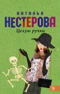 Наталья Нестерова: Целую ручки