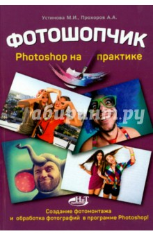 Фотошопчик. Photoshop на практике. Создание фотомонтажа и обработка фотографий в программе Photoshop - Прохоров, Устинова, Прогди