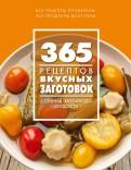 С. Иванова: 365 рецептов вкусных заготовок
