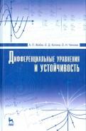 Жабко, Котина, Чижова: Дифференциальные уравнения и устойчивость. Учебник