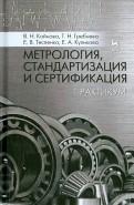 Кайнова, Гребнева, Тесленко: Метрология, стандартизация и сертификация. Практикум. Учебное пособие