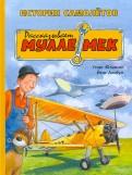 Георг Юхансон: История самолётов. Рассказывает Мулле Мек