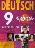 Захарова, Билер, Шенк: Немецкий язык. 9 класс. Рабочая тетрадь