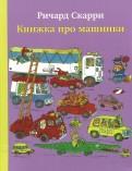 Ричард Скарри: Книжка про машинки