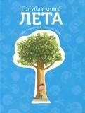 Софи Кушарьер: Голубая книга лета