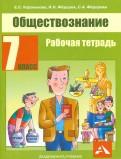 Королькова, Федоров, Федорова: Обществознание. 7 класс. Рабочая тетрадь