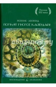 Леонид Резник: Помнят многое календари ISBN: 978-5-600-00859-5  - купить со скидкой