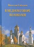 Вячеслав Саблуков: В медном говоре колоколов