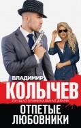 Владимир Колычев: Отпетые любовники
