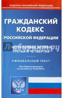 Гражданский кодекс Российской Федерации по состоянию на 19.05.15 г. Части 1-4
