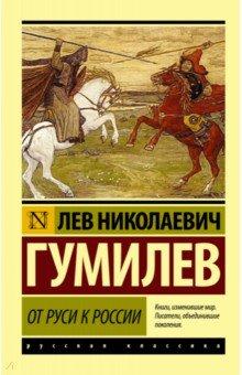 От Руси к России - Лев Гумилев