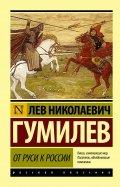 Лев Гумилев: От Руси к России