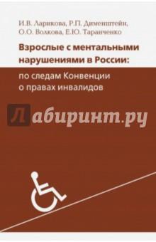 Взрослые с ментальными нарушениями в России. По следам Конвенции о правах инвалидов - Ларикова, Дименштейн, Волкова, Таранченко