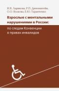 Ларикова, Дименштейн, Волкова: Взрослые с ментальными нарушениями в России. По следам Конвенции о правах инвалидов