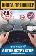 Андрей Барбакадзе: Книга-тренажер (+CD)
