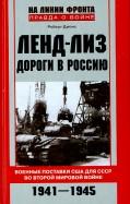 Роберт Джонс: Ленд-Лиз. Дороги в Россию. Военные поставки США для СССР во Второй мировой войне 1941-1945