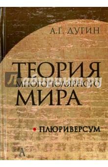 Теория многополярного Мира. Плюриверсум - Александр Дугин