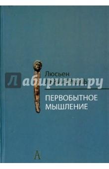 Купить Люсьен Леви-Брюль: Первобытное мышление ISBN: 978-5-8291-1758-0