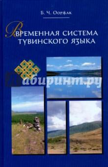 Временная система тувинского языка - Байлак Ооржак