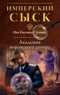Евгений Сухов: Академия воровского дозора