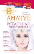 Валерия Лукьянова: Аматуе. Вселенная говорит со мной!