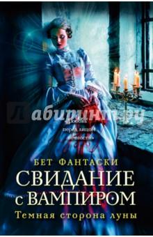 Книга секс с вампиром