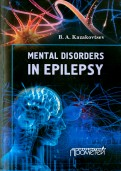 B. Kazakovtsev: Mental Disorders in Epilepsy