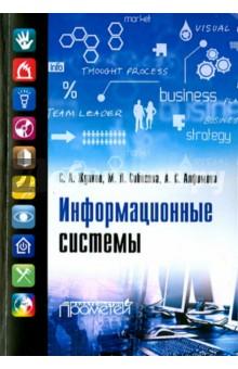 Информационные системы. Учебник для ВУЗов - Жданов, Соболева, Алфимова