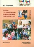 Алла Московкина: Ребенок с ограниченными возможностями здоровья в семье