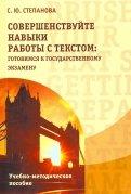 Светлана Степанова: Совершенствуйте навыки работы с текстом. Готовимся к государственному экзамену