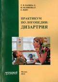 Бабина, Белякова, Идес: Практикум по дисциплине