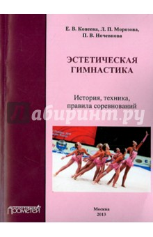 Эстетическая гимнастика. История, техника, правила соревнований - Конееева, Морозова, Ночевнова