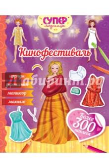 Купить Наталья Малофеева: Кинофестиваль ISBN: 978-5-699-78117-1