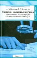 Ковалев, Ковалева: Проверки надзорных органов. Практические рекомендации бизнесменам от инспекторов