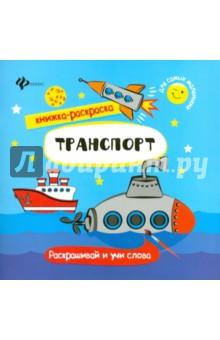 Купить Транспорт. Книжка-раскраска ISBN: 978-5-222-25092-1