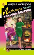 Дарья Донцова: Любовное зелье колдуна-болтуна
