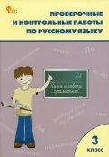 Русский язык. 3 класс. Проверочные и контрольные работы. ФГОС обложка книги