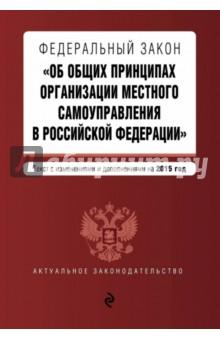 ФЗ Об общих принципах организации местного самоуправления в Российской Федерации на 2015 г.