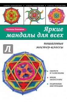 Купить Наталья Бекенова: Яркие мандалы для всех. Пошаговые мастер-классы ISBN: 978-5-699-79178-1